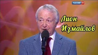 Лион Измайлов-Самый лучший сборник великого юмориста.