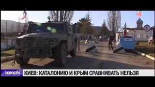 МИД Украины: Россия виновна в бедах Каталонии