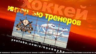 Интервью ХК «Астана» и ХК «Иртыш» по итогам двух игр.