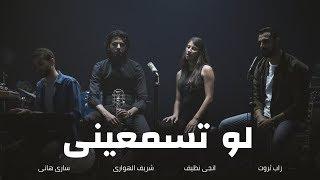 Law Tesma3eeny - أغنية لو تسمعينى | Zap Tharwat & Sary Hany ft. Sherif Al Hawary & Ingy Nazif