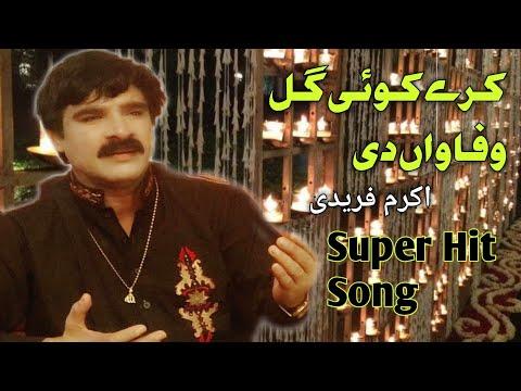 Akram Faridi | karay koi gall wafava di | new punjabi song 2018 |