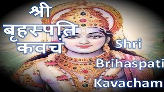 Shri Brihaspati Kavach - Unlock The Gates of Success & ' Raja Yoga' (श्री बृहस्पति कवचं)