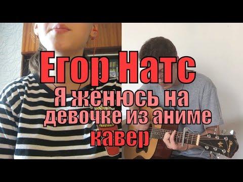 Егор Натс - Я женюсь на девочке из аниме (Костя Одуванчик ft. Крапива) cover