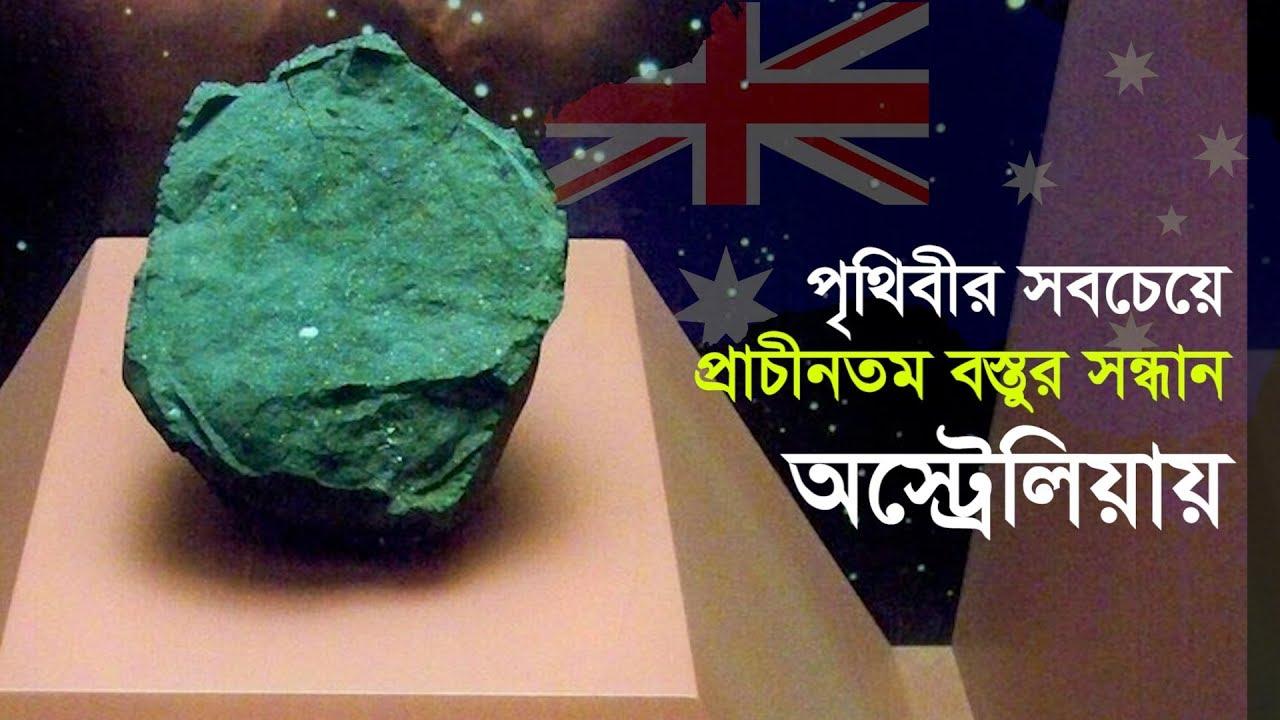 পৃথিবীর সবচেয়ে প্রাচীন বস্তুর সন্ধান অস্ট্রেলিয়ায় | Discover the world's oldest objects in Australia