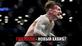 ГЛАВНАЯ УГРОЗА! Новая суперзвезда UFC | Грегор Гиллеспи - новый Хабиб Нурмагомедов?
