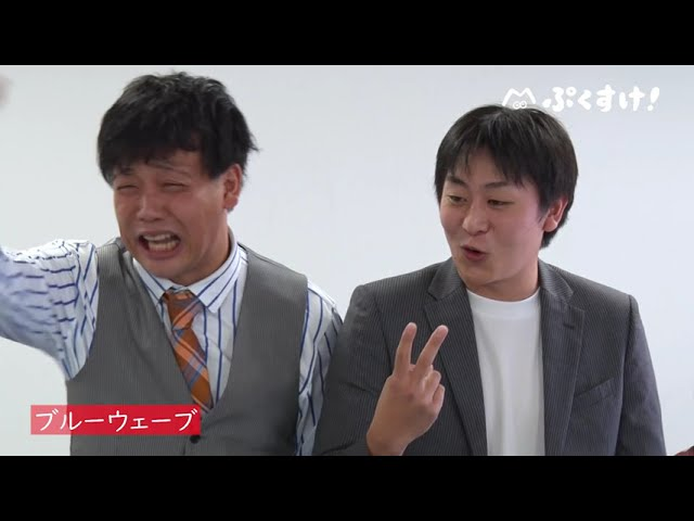 若手芸人×若手ディレクター相思相愛マッチング【ネタ】ブルーウェーブ