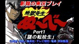 影龍の実況プレイ『地獄先生ぬ~べ~』Part1