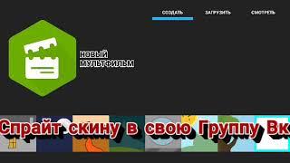 Как я делаю спрайты + моя группа ВК  Рисуем мультфильмы 2