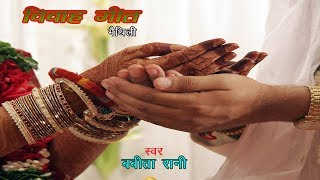 CHALU SAKHI DEKHE CHUMAWAN, { MAITHILI VIVAH GEET} BY BABITA RANI - Download this Video in MP3, M4A, WEBM, MP4, 3GP
