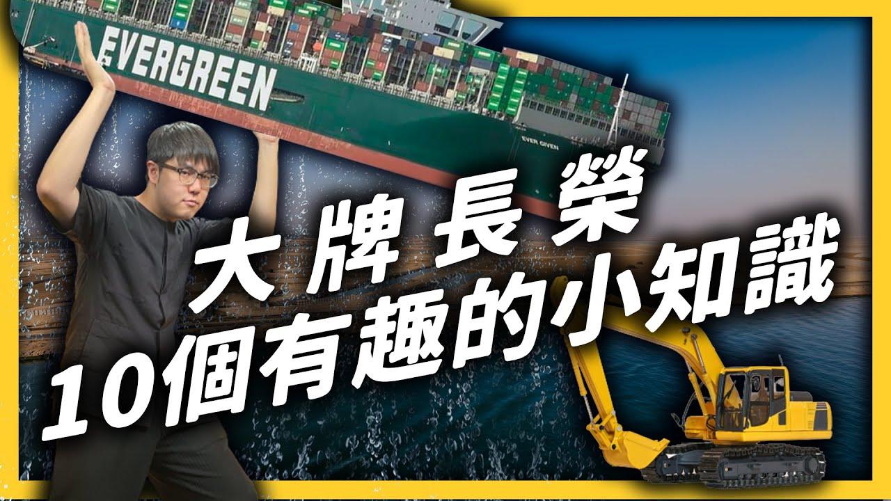 世界的塞子終於通了!長榮貨輪擱淺事件,10個你可能還不知道的小知識!|志祺七七