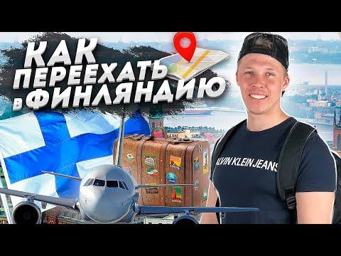 Как переехать в Финляндию в 2020  ? 4 СПОСОБА