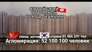 Тайна численности населения Китая.