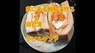 乃が美高級「生」食パンと家にある材料でデビルサンドを作ってみた
