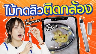 ซอฟรีวิว: ไม้กดสิวติดกล้อง! ซูมหัวสิวชัดทุกเม็ด!【Meishi Smart Visible Pore Cleaner 】