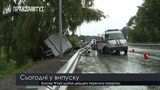 Випуск новин на ПравдаТут за 19.06.19 (06:30)