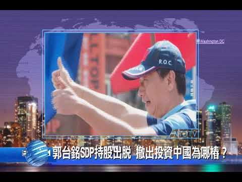 20190918 新唐人亞太電視 八點新聞 搶先看