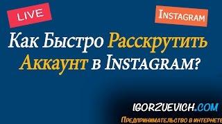 Как раскрутить аккаунт в Инстаграм быстро | Игорь Зуевич Instagram Live
