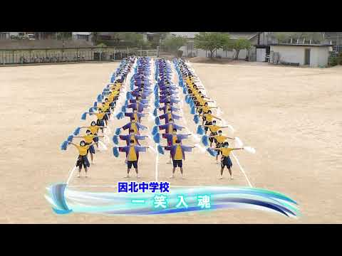 Inhoku Junior High School