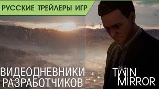 Twin Mirror - Дневники разработчиков #0 - Русский трейлер (озвучка)