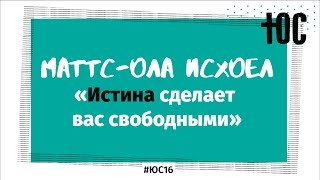 «Истина» / Маттс-Ола Исхоел / #ЮС16