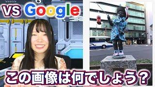 【人工知能】GoogleのAIに画像を調べてもらった結果がスゴすぎる...ww【GoogleCloudVision】
