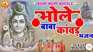 Sawan Special Shiv Bhajan !! सावन के इस पावन अवसर पर सुने ये भजन #BhaktiDarshan - Download this Video in MP3, M4A, WEBM, MP4, 3GP