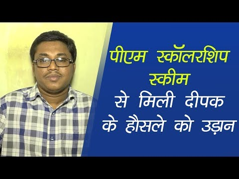 PM's Scholarship Scheme: I got scholarship to pursue my higher education – Deepak, Gujarat