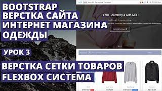 Новая верстка сайта Bootstrap - система сетки товаров