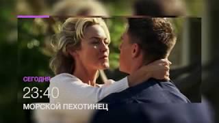 """""""Морской пехотинец"""" - смотри фильм на НТК 30 июля в 21.00 (анонс)"""