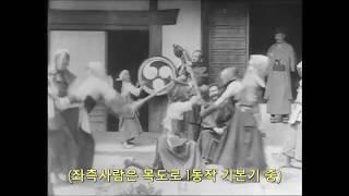 현존 영상중 가장 오래된 검도 영상(1897년作)-한글자막