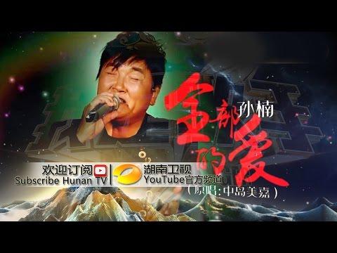 Download 孙楠《全部的爱》-《我是歌手 3》第十期单曲纯享 I Am A Singer 3 EP10 Song: Sun Nan Performance【湖南卫视官方版】 HD Mp4 3GP Video and MP3
