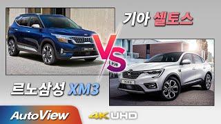 [오토뷰] [동급 소형 SUV 비교] 기아 셀토스 vs 르노삼성 XM3