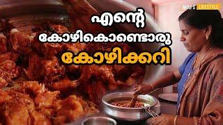 എന്റെ കോഴികൊണ്ടൊരു കോഴിക്കറി   Nadan Chicken Curry Recipe In Malayalam