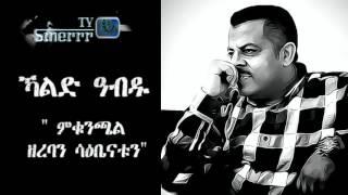 """khaled Abdu ኻልድ ዓብዱ """" ምቁንጫል ዘረባን ሳዕቤናቱን"""""""