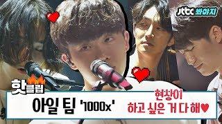 ♨핫클립♨ [HD] 현상이 하고 싶은 거 다 해♥ 성장 드라마 아일 팀의 '1000x'♬ #슈퍼밴드 #JTBC봐야지