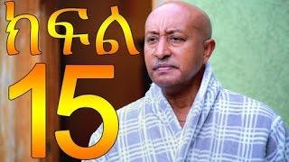 Meleket - Episode 15 (Ethiopian Drama)