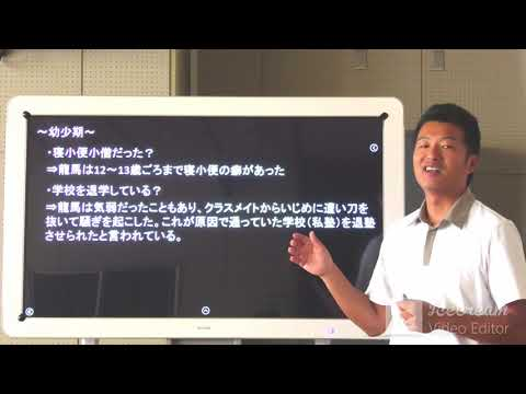 なるほど!授業MOVIE 社会編(幕末の志士たち~坂本龍馬~)