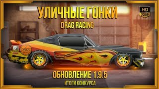 Drag Racing: Уличные гонки | Обновление 1.9.5 | Итоги конкурса