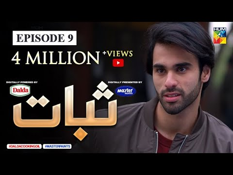 Sabaat Episode 9 | Eng Sub | Digitally Presented by Master Paints | Digitally Powered by Dalda