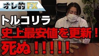 FX、トルコリラまた大暴落!史上最安値!!死ぬ!!!