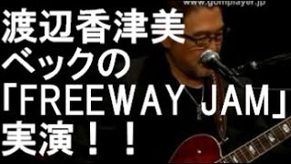 渡辺香津美によるベックの「FREEWAY JAM」実演!!