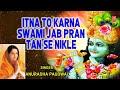 मन को तृप्त करने वाला भजन, Itna to Karna Swami Jab Pran Tan Se Nikle, ANURADHA PAUDWAL,Full HD Video