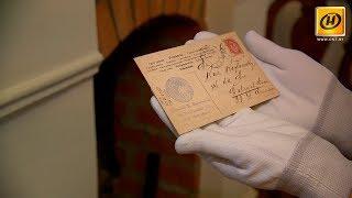 В Мирский замок вернулись письма, отправленные 80 лет назад