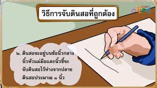 สื่อการเรียนการสอน เตรียมความพร้อมด้านการเขียน ป.1 ภาษาไทย