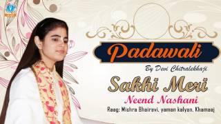 Sakhi Meri Neend Nashani  Devi Chitralekhaji