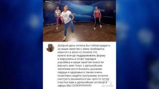 ВАШИ ОТЗЫВЫ Аэробика с Юлией Синягиной на timestudy.ru