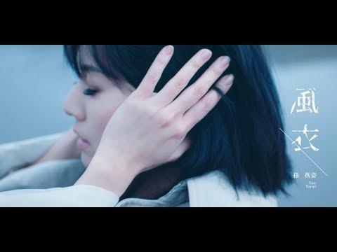 孫燕姿 風衣 Official Music Video