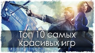 Топ 10 самых красивых игр (HD)