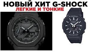 G-Shock GA-2100 - НОВЫЙ дизайн от Касио!