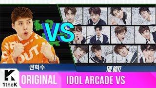 대기실옆오락실VS: THE BOYZ(더보이즈) VS Kwon Hyuksoo(권혁수)(IDOL ARCADE VS)